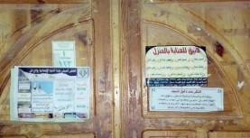 الإعلانات التجارية في المساجد