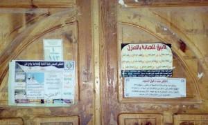 صورة لملصقات على باب المسجد