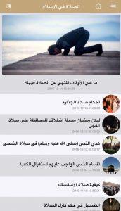 تطبيق الصلاة