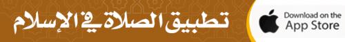 تطبيق الصلاة في الإسلام